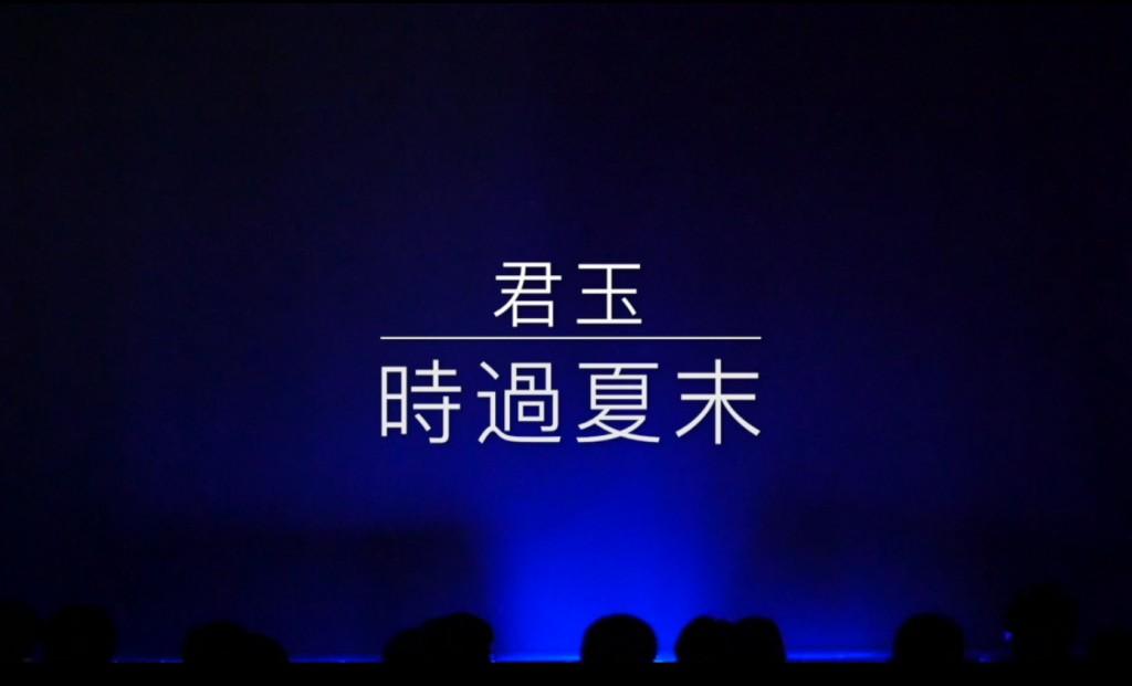 微信头图-君玉首播